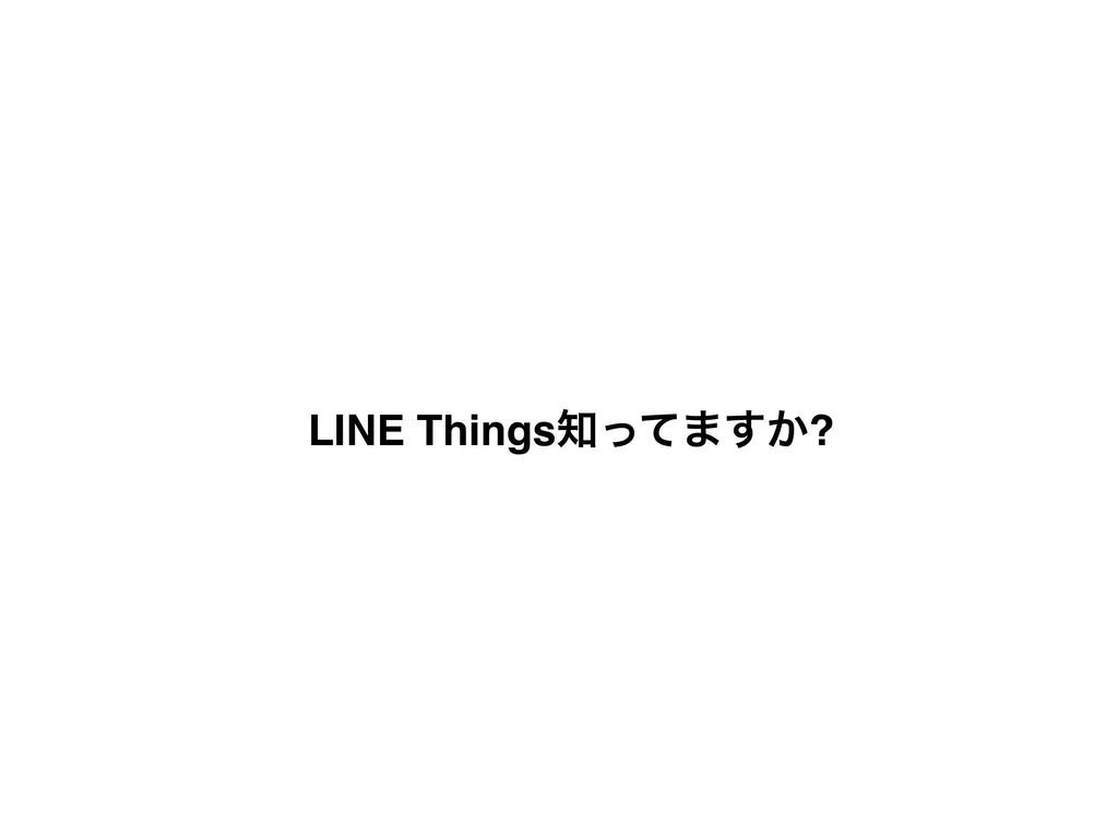 LINE Thingsͬͯ·͔͢?