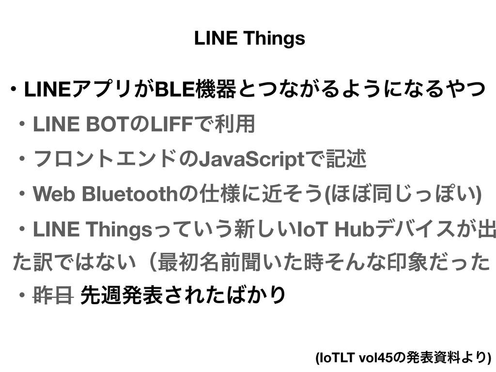 LINE Things ɾLINEΞϓϦ͕BLEػثͱͭͳ͕ΔΑ͏ʹͳΔͭ ɾLINE BO...