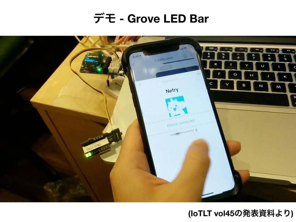 (IoTLT vol45ͷൃදࢿྉΑΓ) σϞ - Grove LED Bar