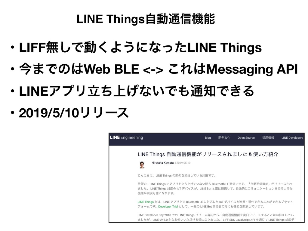 LINE Thingsࣗಈ௨৴ػ ɾLIFFແ͠Ͱಈ͘Α͏ʹͳͬͨLINE Things ɾ...