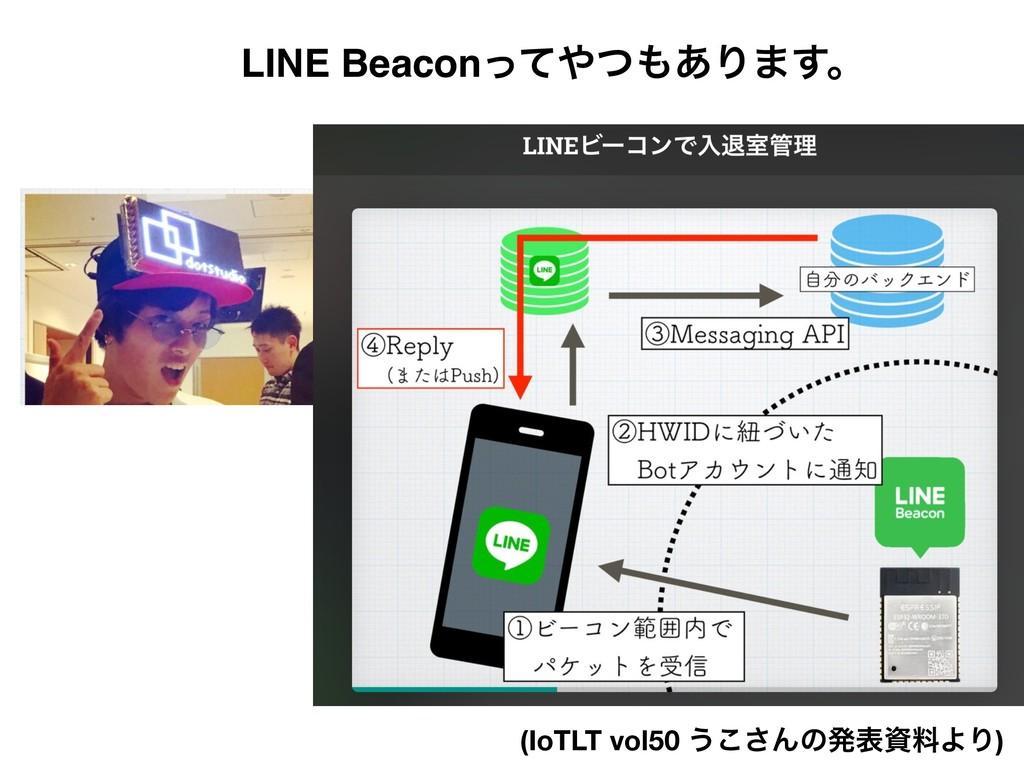 LINE Beaconͬͯͭ͋Γ·͢ɻ (IoTLT vol50 ͏͜͞ΜͷൃදࢿྉΑΓ)