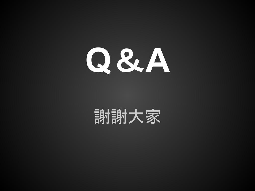 謝謝大家 Q&A