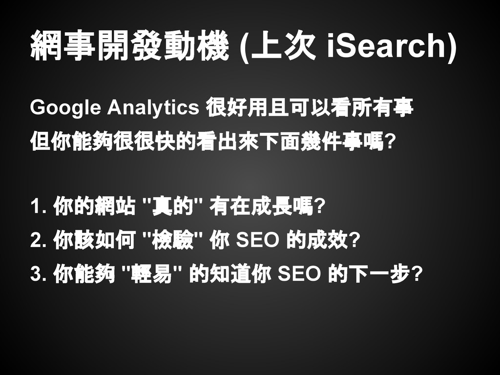 網事開發動機 (上次 iSearch) Google Analytics 很好用且可以看所有事...