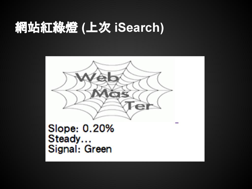 網站紅綠燈 (上次 iSearch)