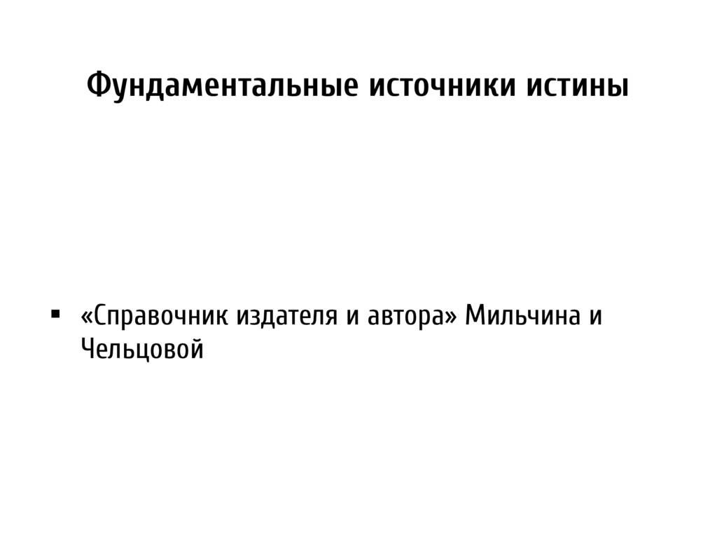 • «Справочник издателя и автора» Мильчина и Чел...