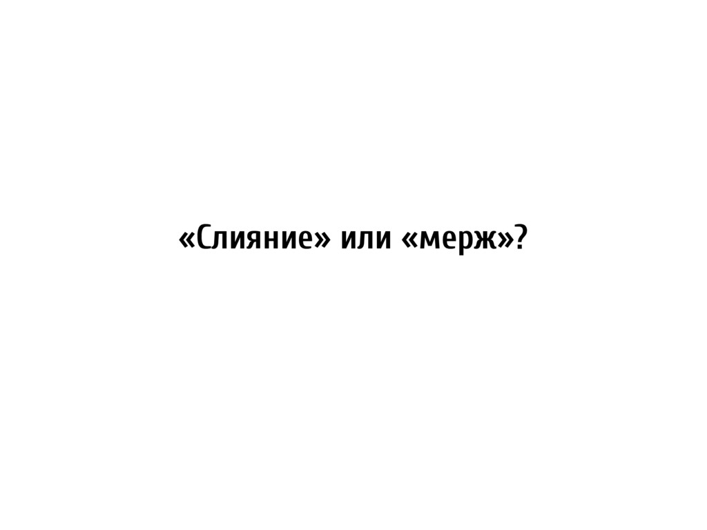 «Слияние» или «мерж»?