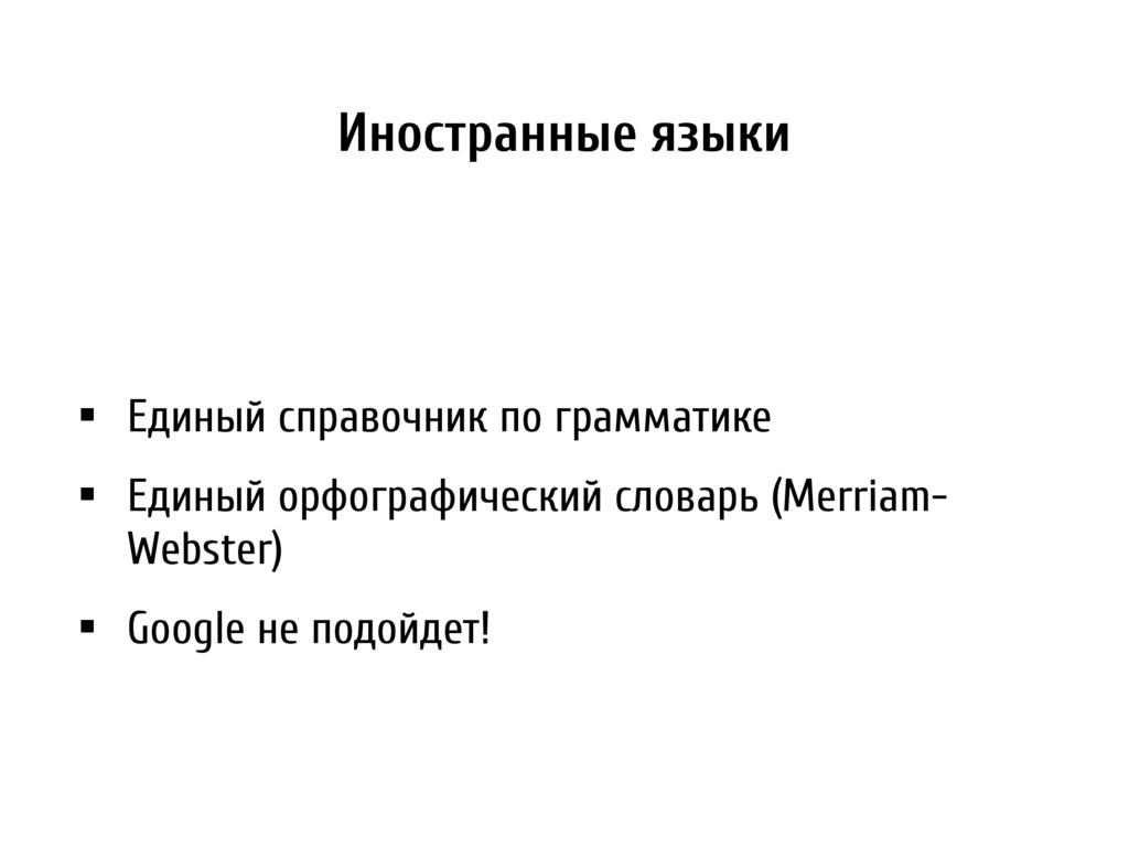 • Единый справочник по грамматике • Единый орфо...