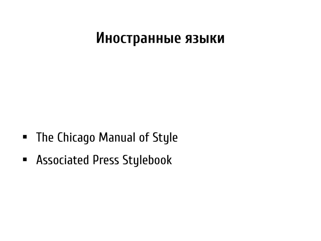 • The Chicago Manual of Style • Associated Pres...