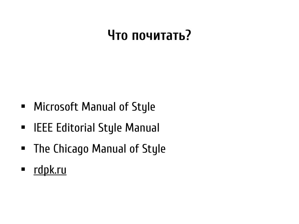 • Microsoft Manual of Style • IEEE Editorial St...