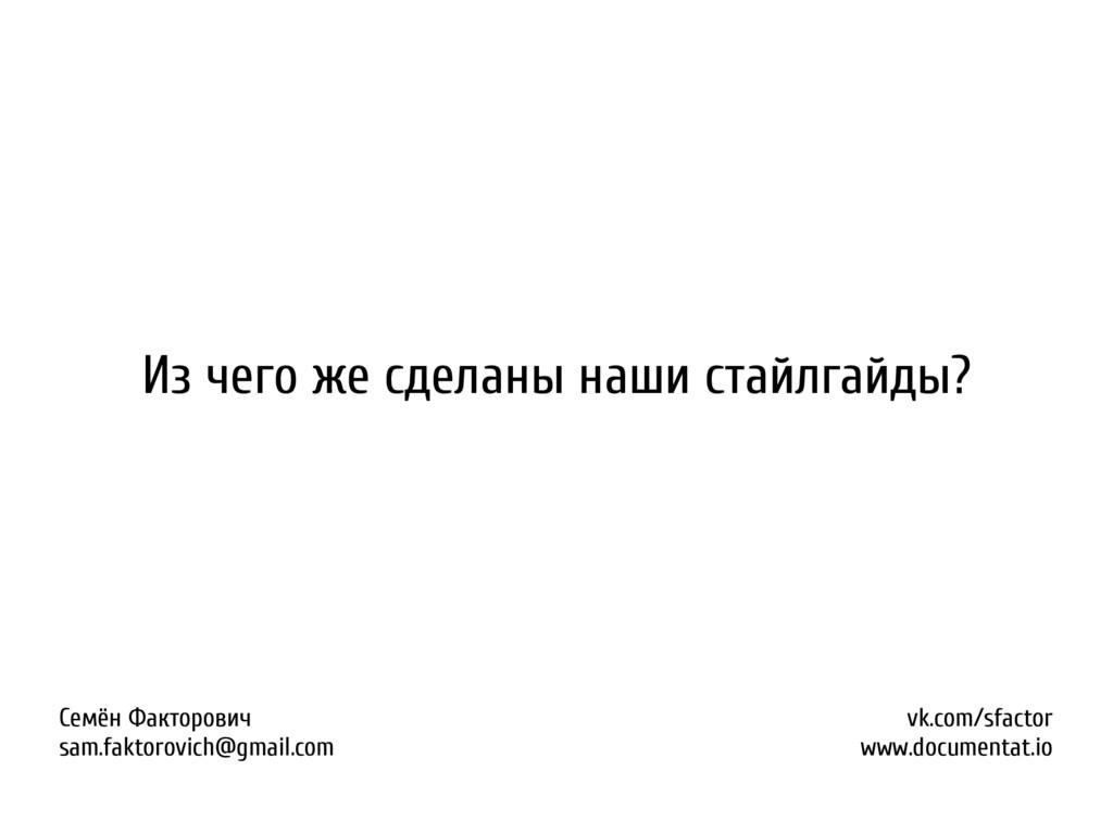 vk.com/sfactor www.documentat.io Семён Факторов...