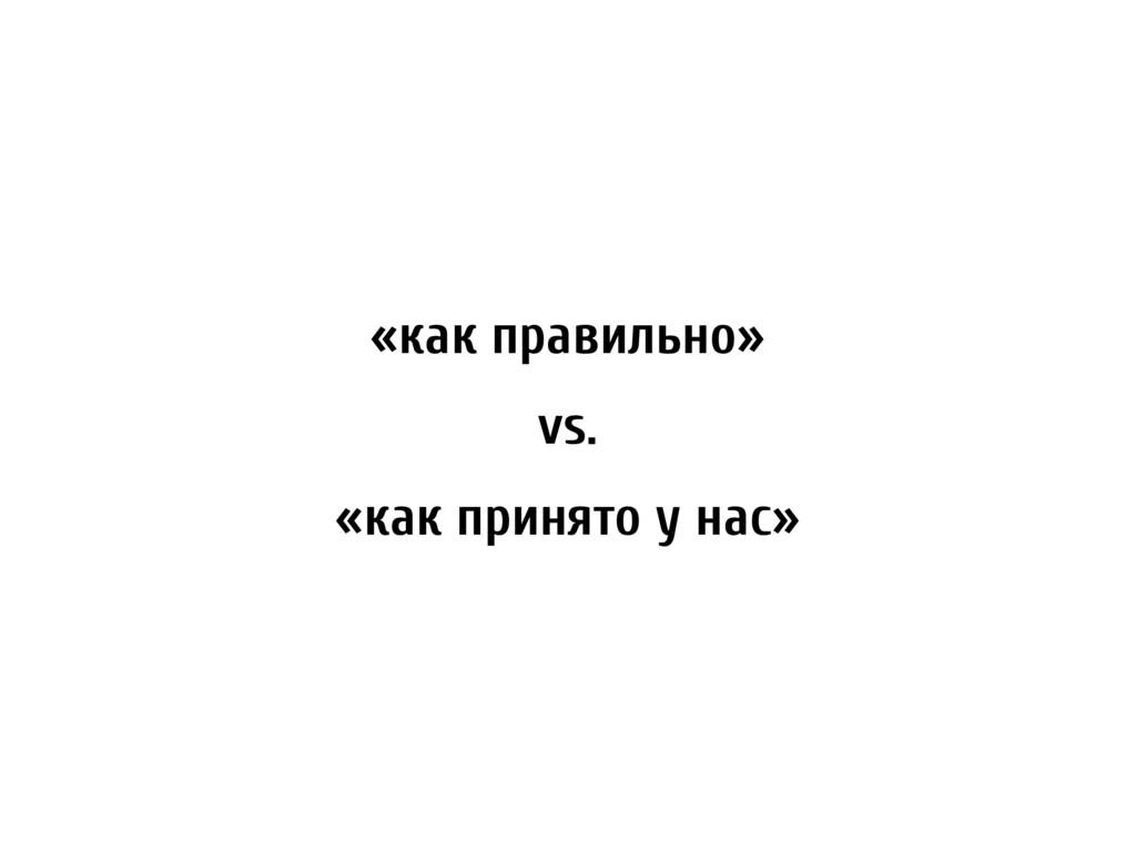 «как правильно» vs. «как принято у нас»