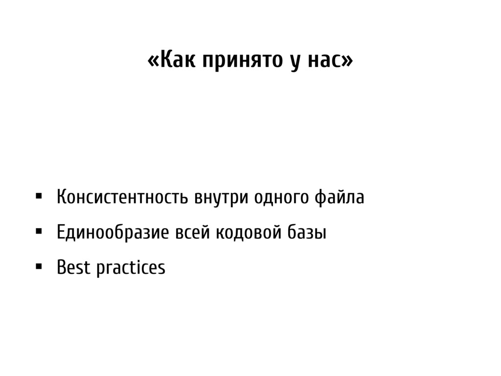 • Консистентность внутри одного файла • Единооб...