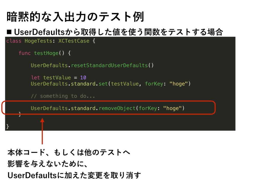 class HogeTests: XCTestCase { func testHoge() {...