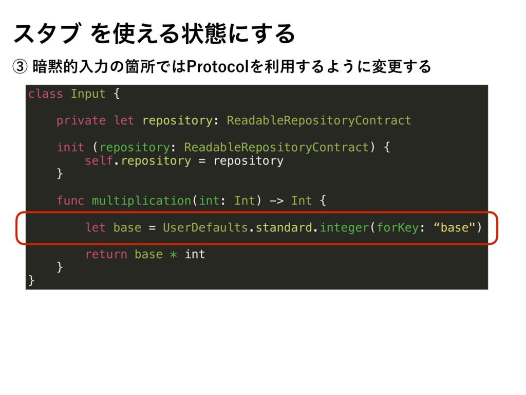 ελϒΛ͑Δঢ়ଶʹ͢Δ class Input { private let reposit...