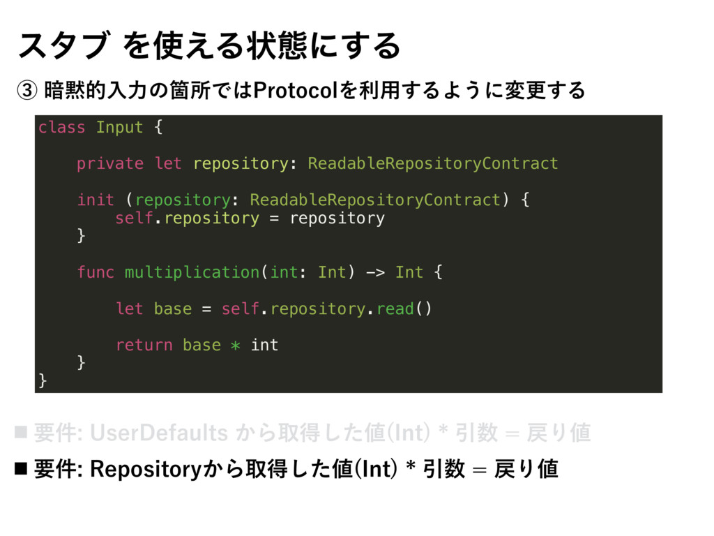 class Input { private let repository: ReadableR...