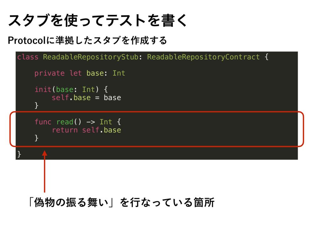 class ReadableRepositoryStub: ReadableRepositor...