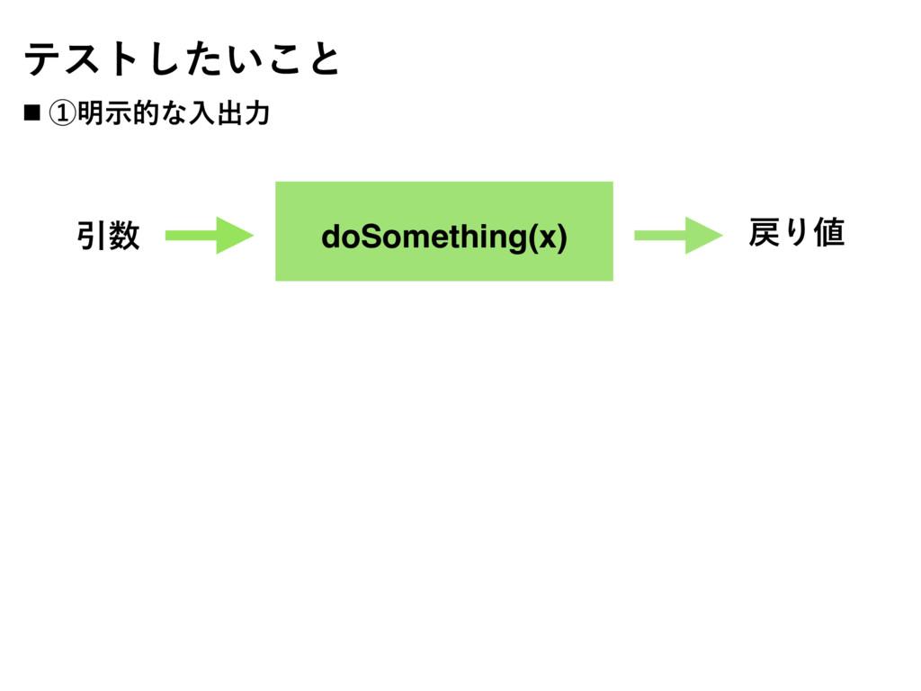 doSomething(x) Ҿ Γ ςετ͍ͨ͜͠ͱ ˙ ᶃ໌ࣔతͳೖग़ྗ