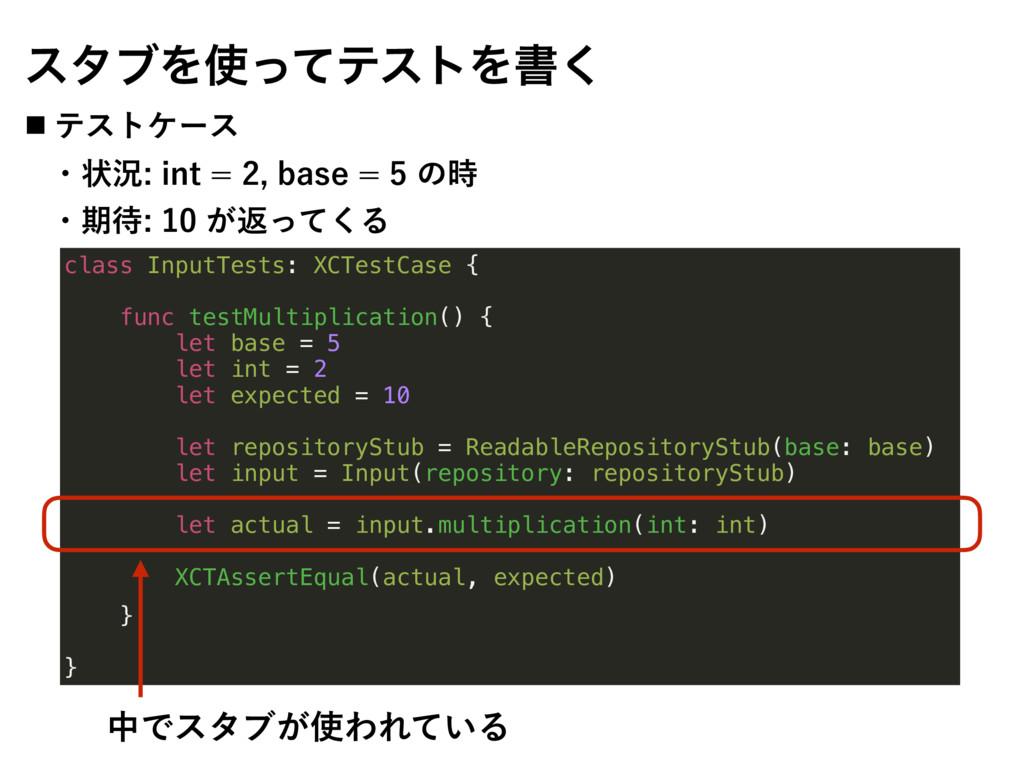 class InputTests: XCTestCase { func testMultipl...