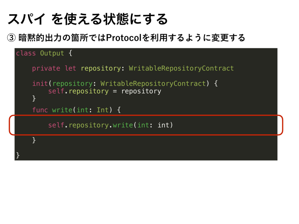 class Output { private let repository: Writable...