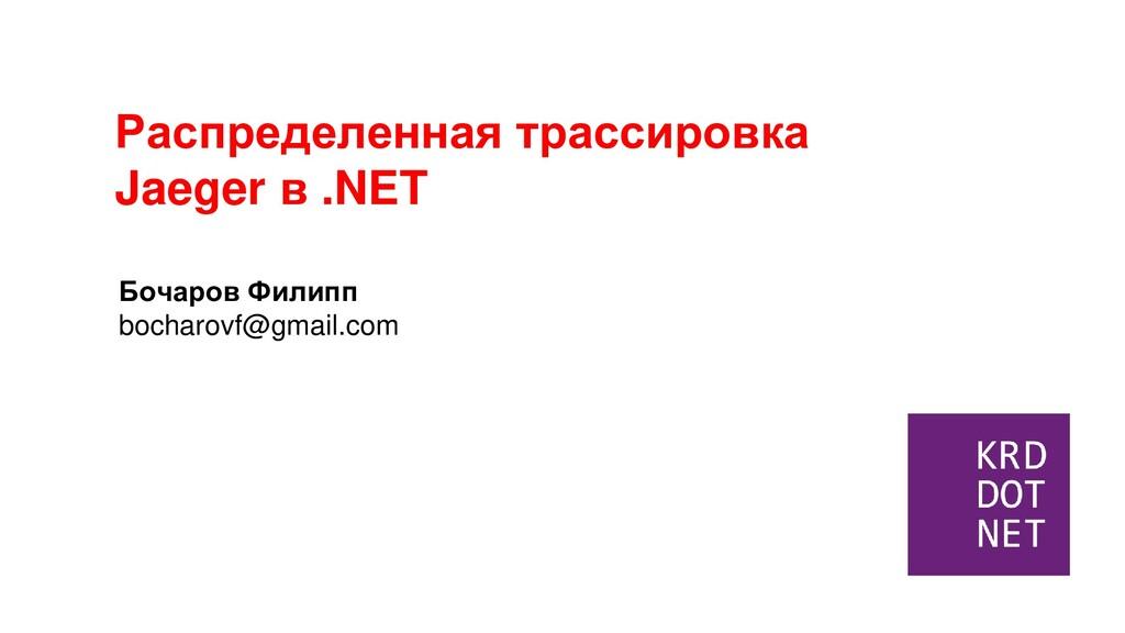 Распределенная трассировка Jaeger в .NET Бочаро...