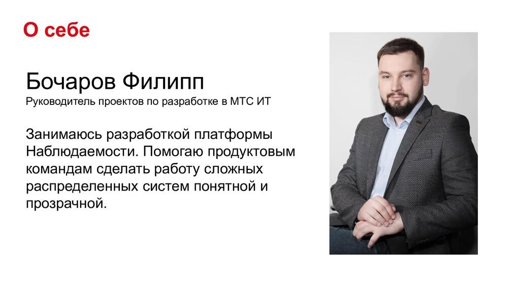 О себе Бочаров Филипп Руководитель проектов по ...