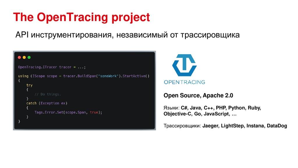 The OpenTracing project API инструментирования,...