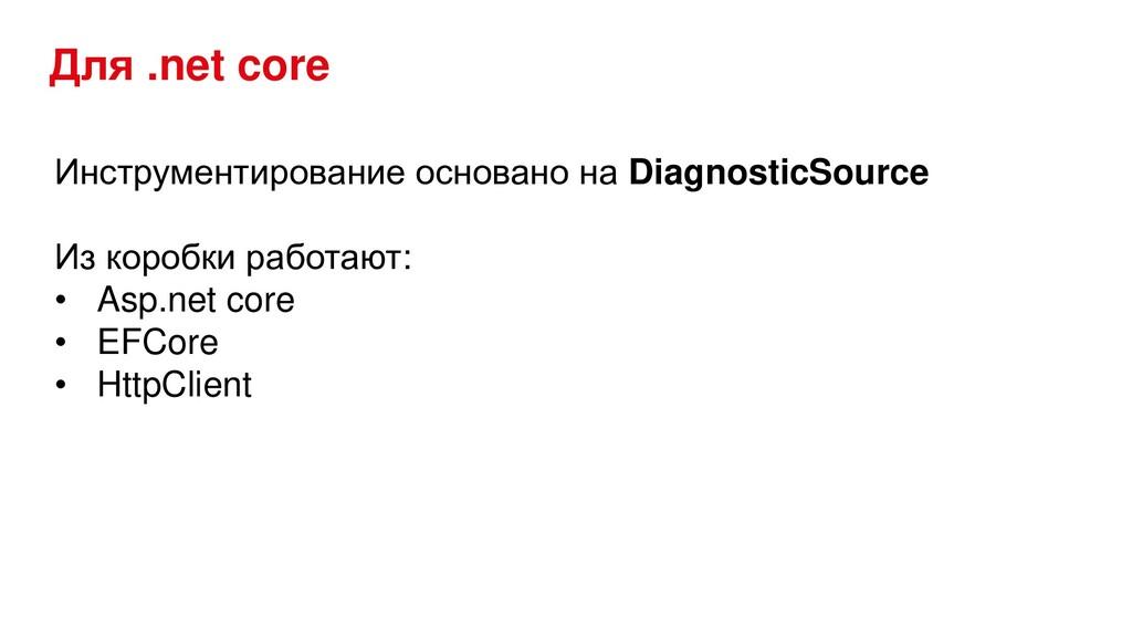 Для .net core Инструментирование основано на Di...