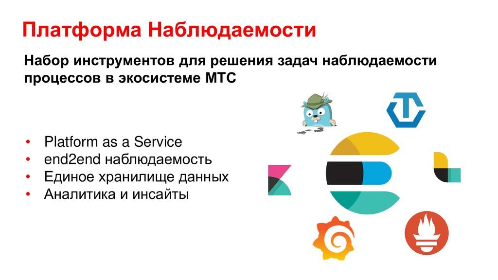 Платформа Наблюдаемости • Platform as a Service...