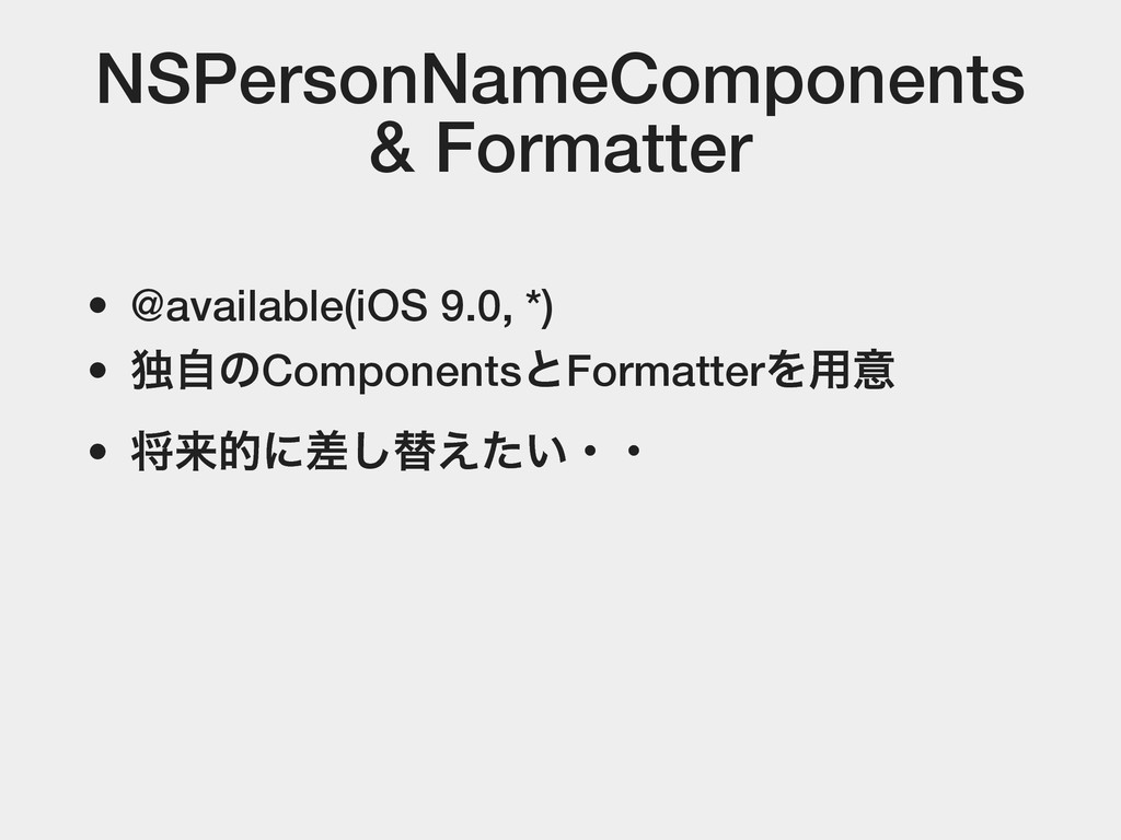NSPersonNameComponents & Formatter • @available...