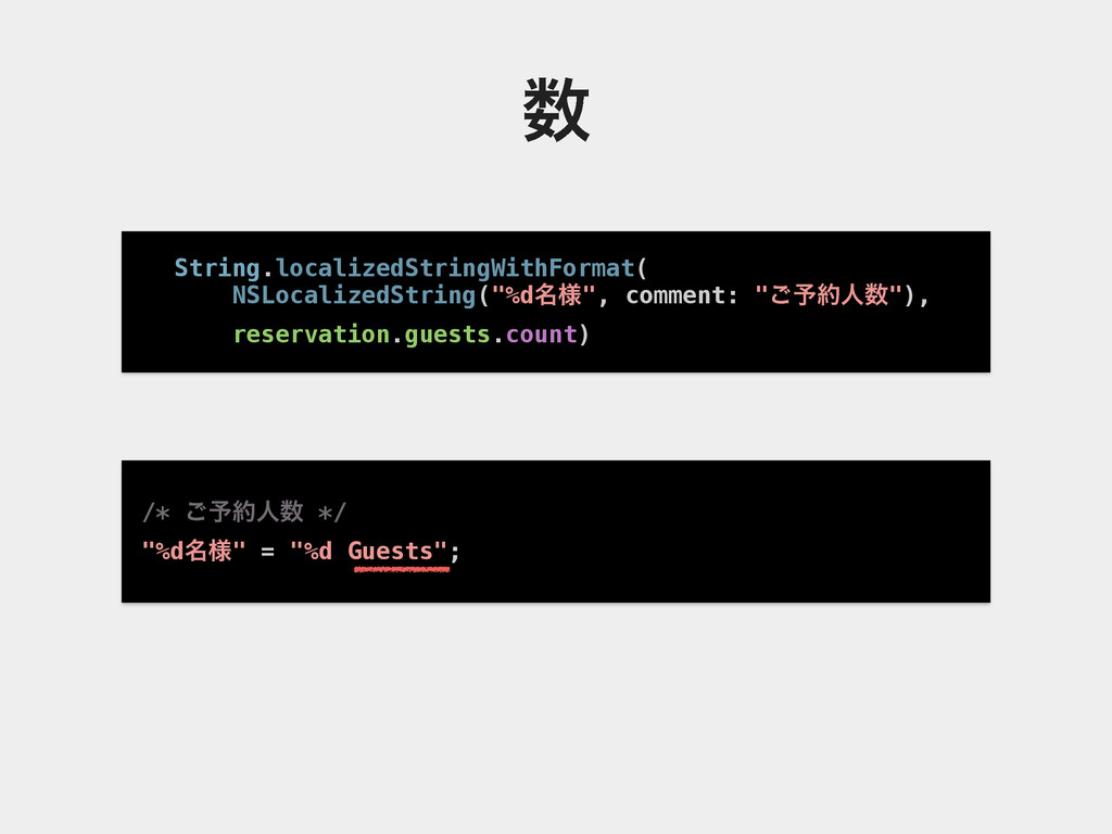  String.localizedStringWithFormat( NSLocalized...