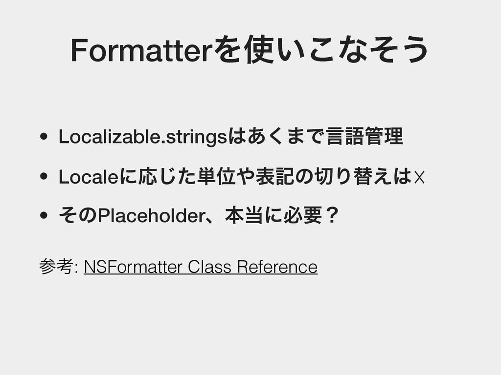 FormatterΛ͍͜ͳͦ͏ • Localizable.strings͋͘·Ͱݴޠཧ...