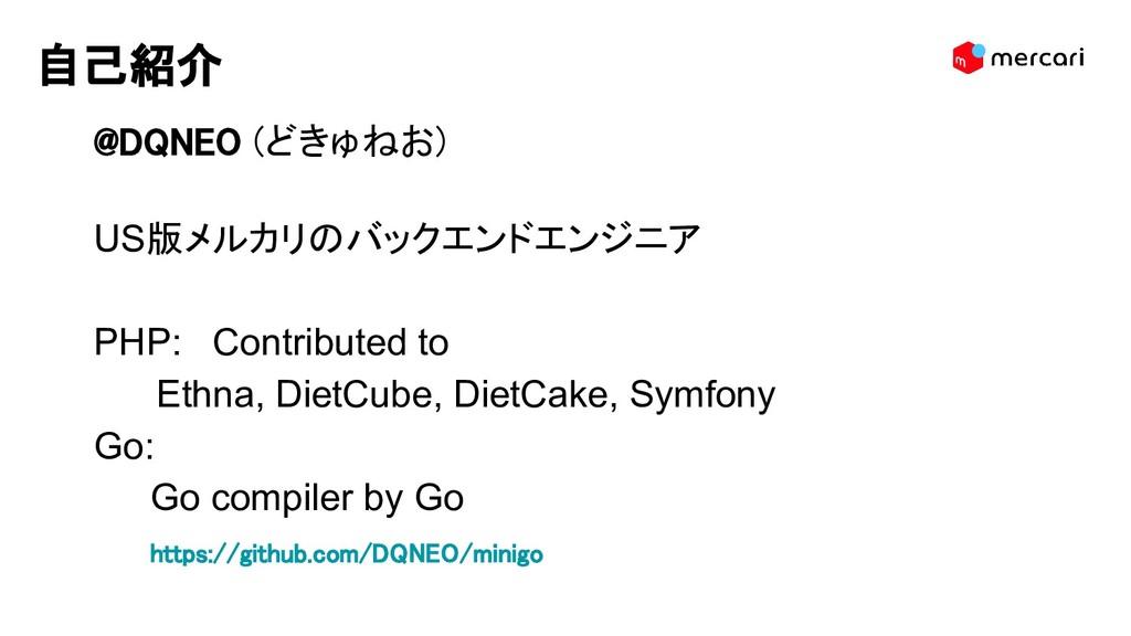自己紹介 @DQNEO (どきゅねお) US版メルカリのバックエンドエンジニア PHP: Co...