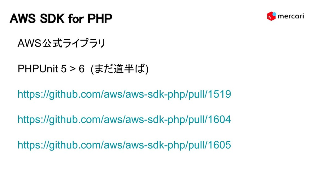 AWS SDK for PHP AWS公式ライブラリ PHPUnit 5 > 6 (まだ道半ば...