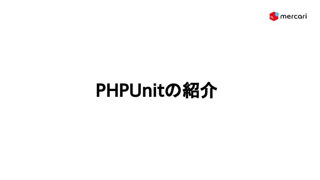 PHPUnitの紹介