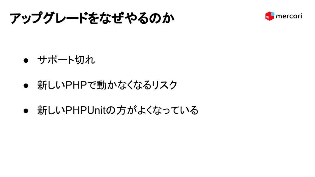 アップグレードをなぜやるのか ● サポート切れ ● 新しいPHPで動かなくなるリスク ● 新し...