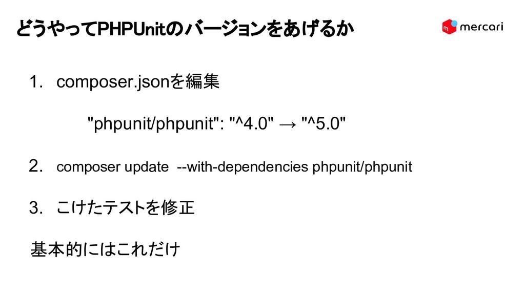 """どうやってPHPUnitのバージョンをあげるか 1. composer.jsonを編集 """"ph..."""