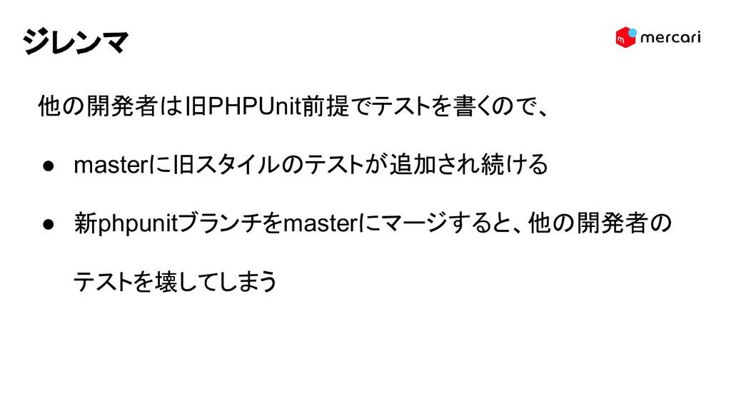 ジレンマ 他の開発者は旧PHPUnit前提でテストを書くので、 ● masterに旧スタイルの...