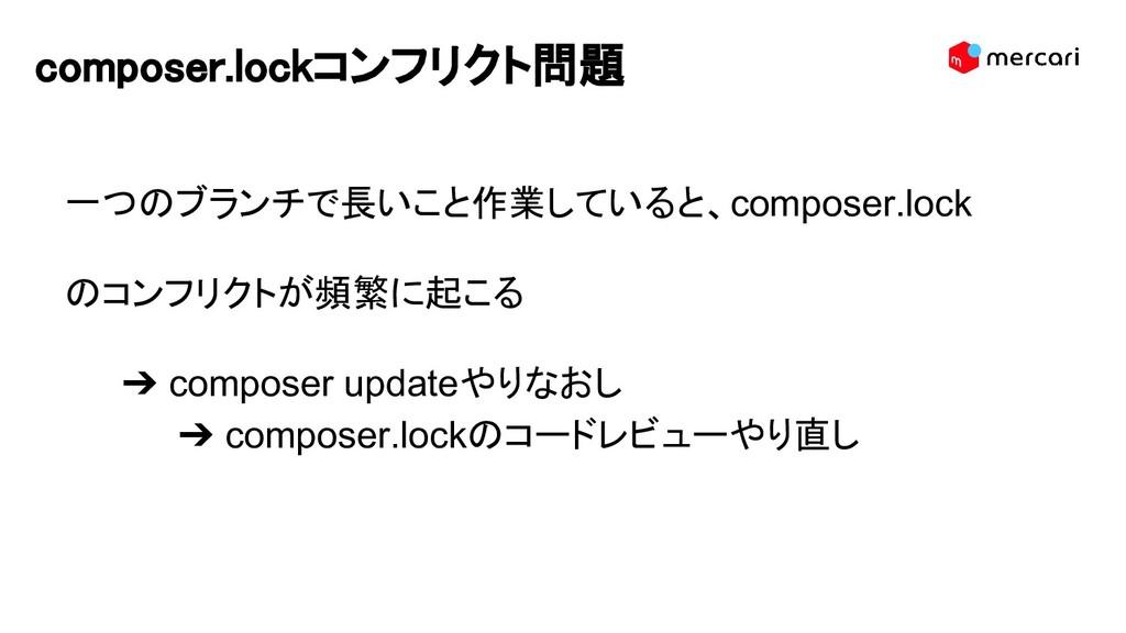 composer.lockコンフリクト問題 一つのブランチで長いこと作業していると、compo...
