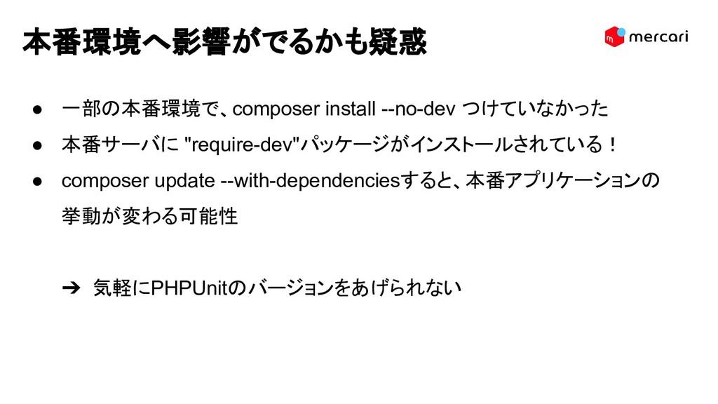 本番環境へ影響がでるかも疑惑 ● 一部の本番環境で、composer install --no...