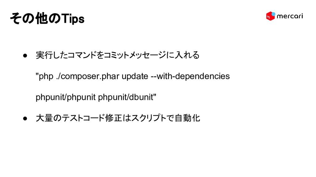 """その他のTips ● 実行したコマンドをコミットメッセージに入れる """"php ./compos..."""
