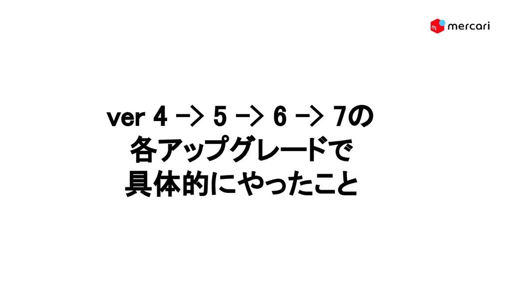 ver 4 -> 5 -> 6 -> 7の 各アップグレードで 具体的にやったこと