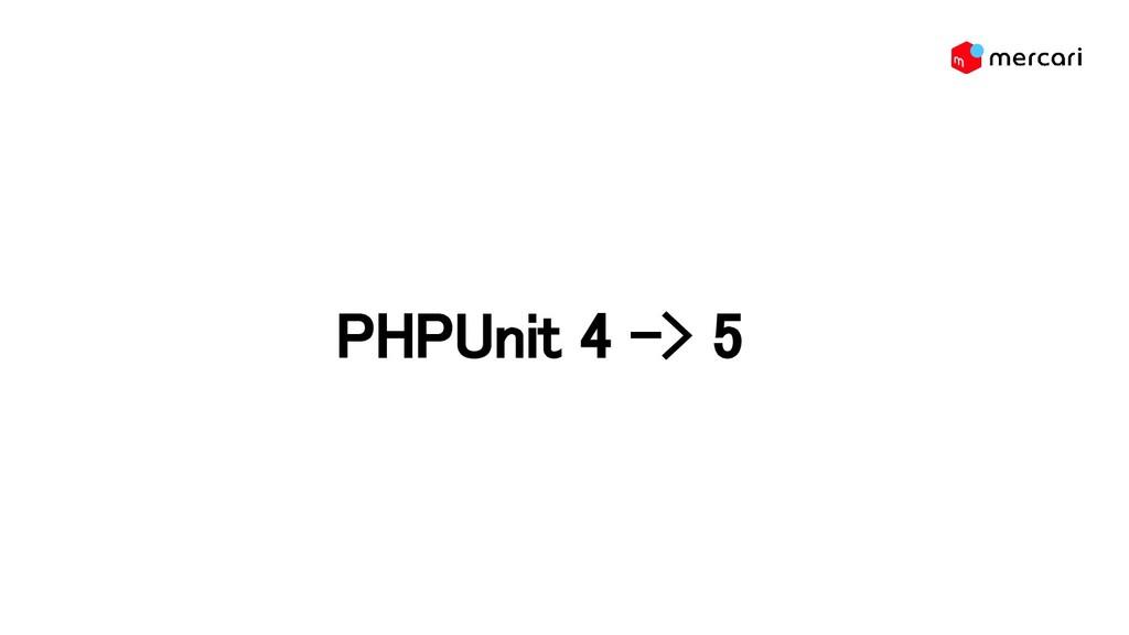 PHPUnit 4 -> 5