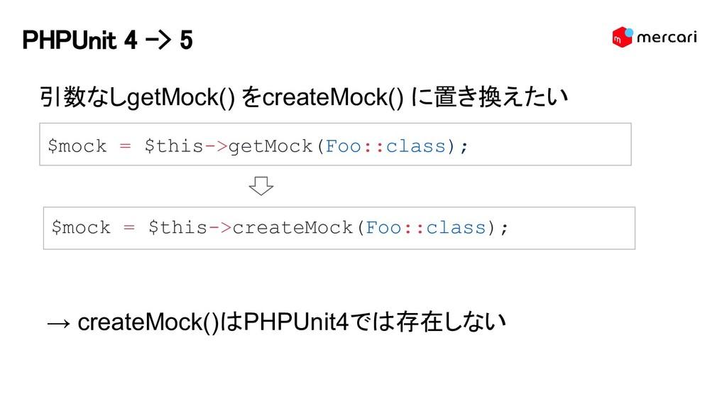 PHPUnit 4 -> 5 引数なしgetMock() をcreateMock() に置き換...