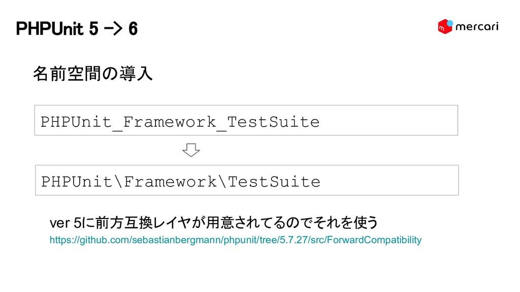 PHPUnit 5 -> 6 名前空間の導入 PHPUnit_Framework_TestSu...