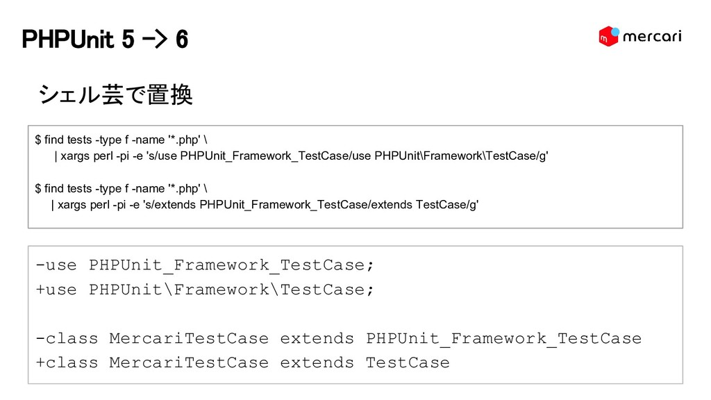 PHPUnit 5 -> 6 シェル芸で置換 $ find tests -type f -na...