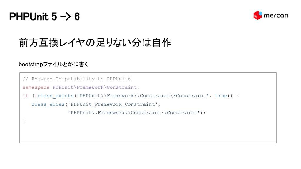 PHPUnit 5 -> 6 前方互換レイヤの足りない分は自作 // Forward Comp...