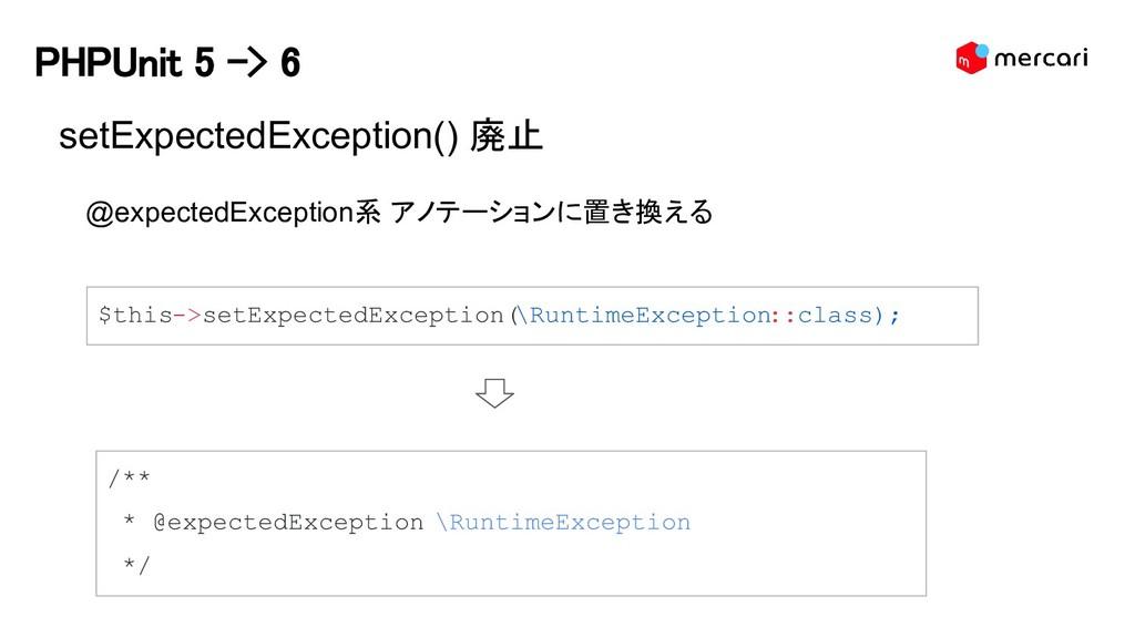 PHPUnit 5 -> 6 setExpectedException() 廃止 $this-...