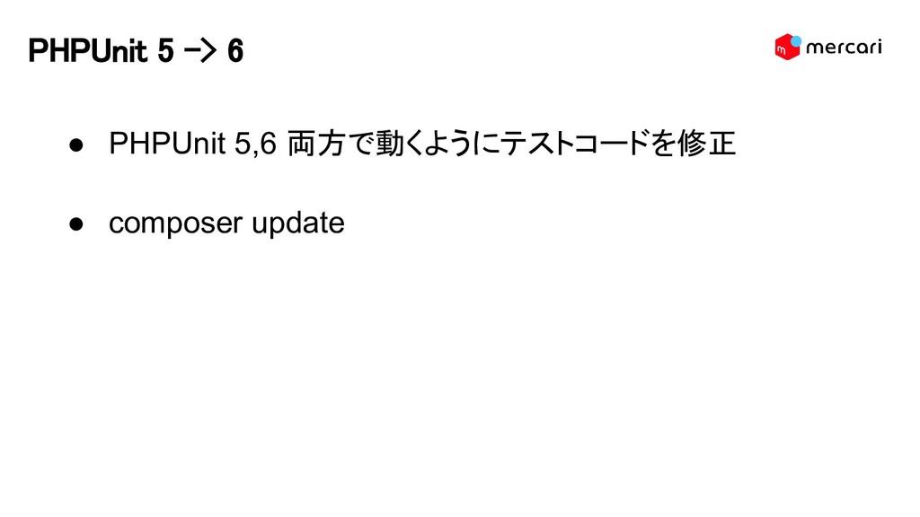 PHPUnit 5 -> 6 ● PHPUnit 5,6 両方で動くようにテストコードを修正 ...