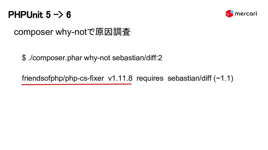 PHPUnit 5 -> 6 $ ./composer.phar why-not sebast...