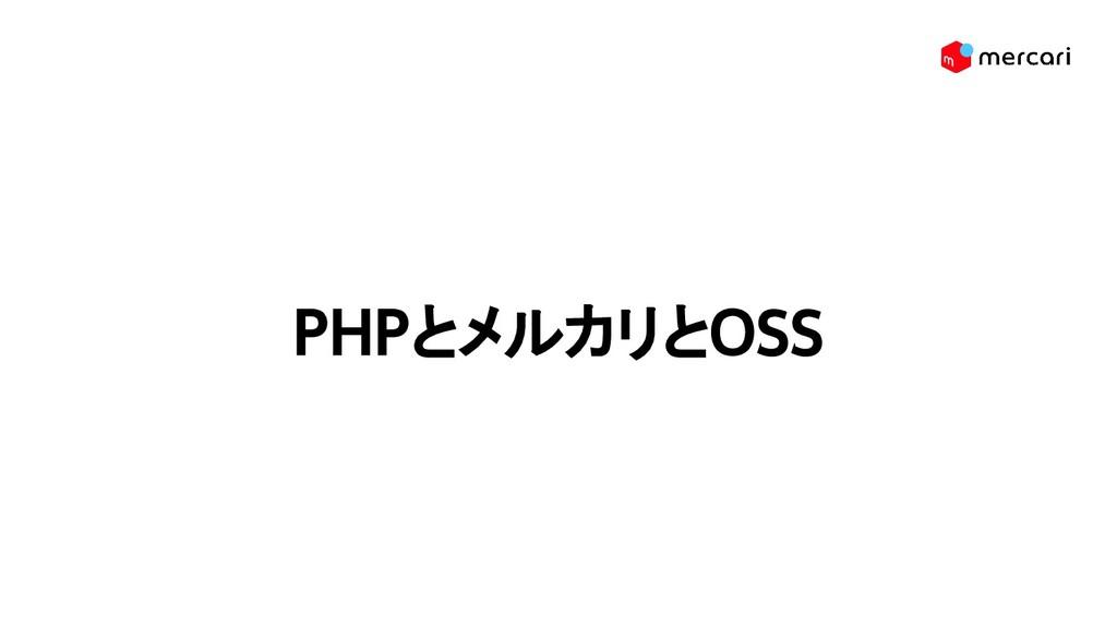 PHPとメルカリとOSS